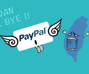 國際Paypal飛離台灣了! 知名的第三方支付平台 Paypal 即日起全面撤離