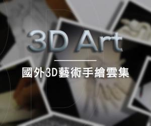 假的!! 驚人3D的藝術 -  國外3D藝術手繪雲集