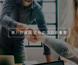 客戶的資訊比你的設計更重要