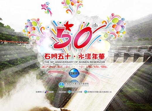 石門50水漾年華 ,政府活動,石門水庫