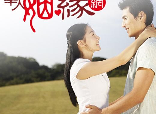 詹媽媽,華人姻緣網
