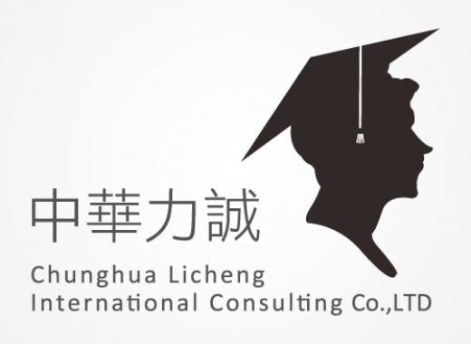 中華力誠留學顧問有限公司, 留學顧問,課業輔導