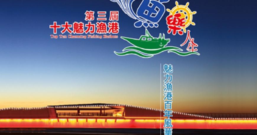 第三屆十大魅力漁港,政府活動