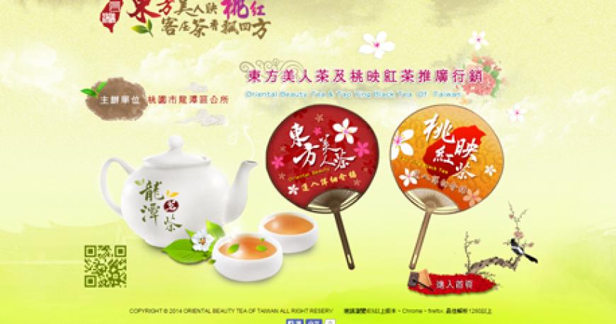 政府活動,東方美人茶,桃印紅茶