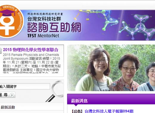 淡江大學化學系女科技社群諮詢互助網,科技,女性,諮詢