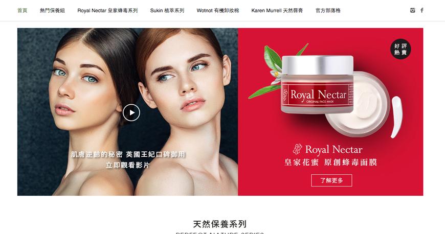 NZAU紐澳良品官方網站 , 美妝保養