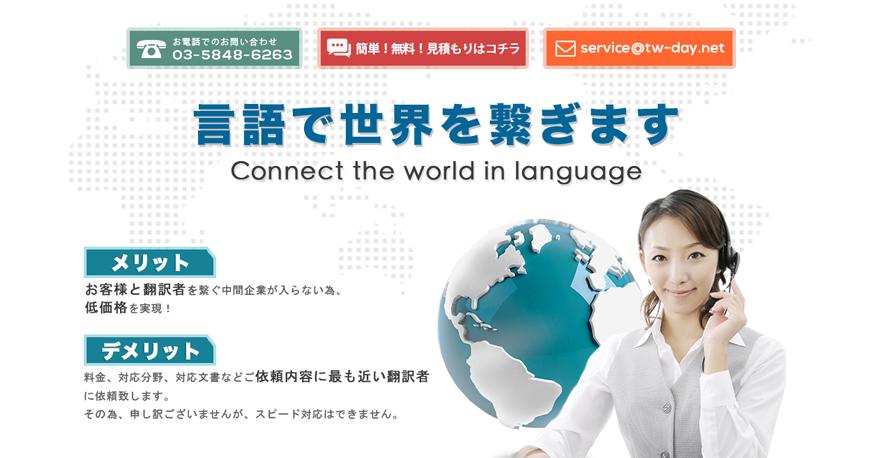 翻譯,中文翻譯,多語言翻譯