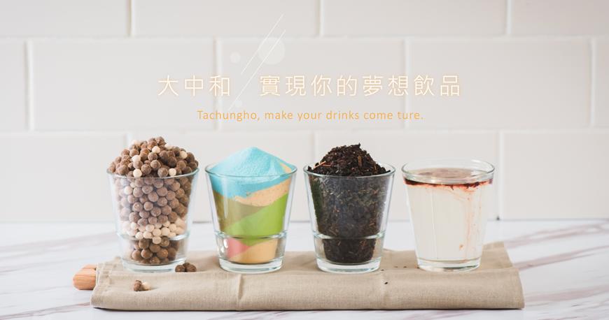 珍珠奶茶,珍珠奶茶供應商,珍珠奶茶原物料