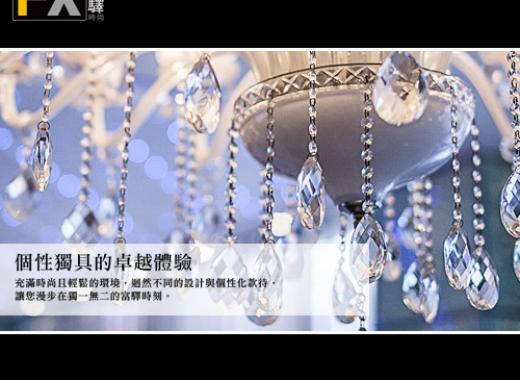 台灣富驛酒店股份有限公司,訂房,五星級